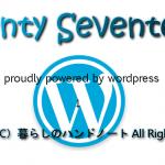 Twenty Seventeenのproudly powered by wordpressをCopyright (C)にカスタマイズする方法