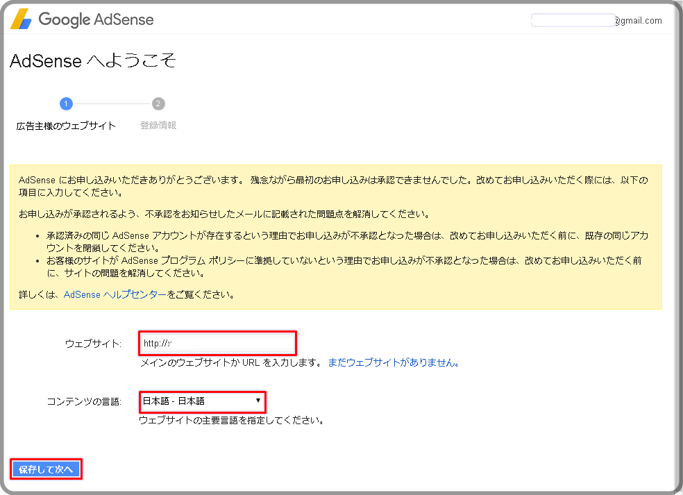 "<img src=""http://xn--68j3b2d8le4af20azcz743e.com/wp-content/uploads/2017/04/AdSenseへ再度申し込み.png"" alt="" AdSenseへ再申し込み画面""/>"