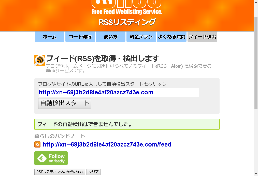 """alt""""RSS検出できない時のRSSリスティング(フィードの自動検出はできませんでした)の画像"""""""
