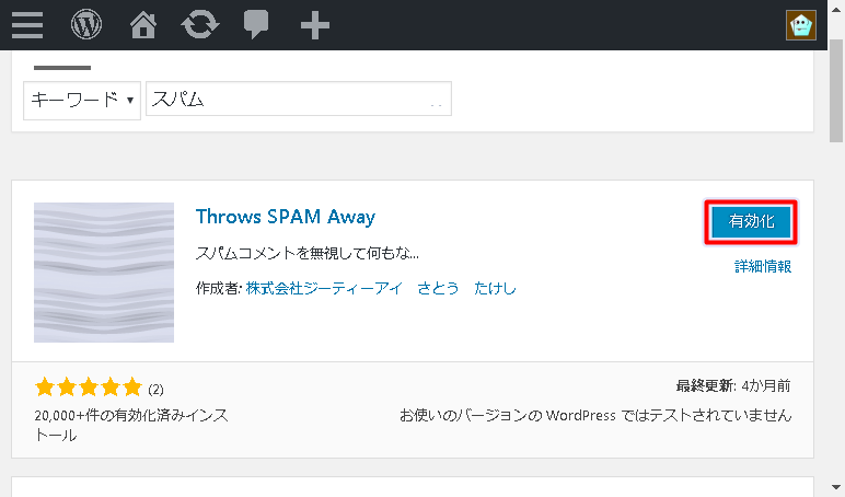 "alt""Throws SPAM Awayプラグイン有効化画像"""