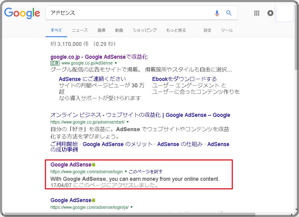 """<img src="""""""" alt=""""http://xn--68j3b2d8le4af20azcz743e.com/wp-content/uploads/2017/04/googleでアドセンスを検索.png """"/>alt""""googleでアドセンスを検索する"""""""