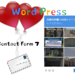 Contact Form 7 に「ファィル添付」&「CAPTCHA」設定