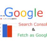 サイトがインデックスされているか確認してGoogleにインデックスしてもらう方法