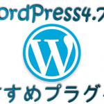 WordPress4.7.4で動作確認済みのおすすめプラグイン