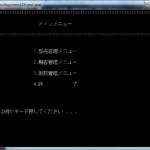 C言語で業務系のシステムを作ってみよう!メニュー画面の文字に色を付ける