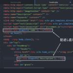 無料のHTML・CSSテンプレートをWordPress化する方法No.6(タイトルタグの自動認識・ぱんくずリスト/ページ送りの実装)