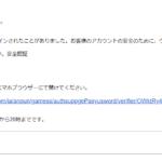 LINE「緊急問題」のフィッシングメールにご用心!!