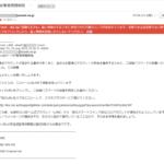 LINE緊急問題報告 二段階パスワードの設置手続きのメールを受信!! これもフィッシングメールなので絶対リンクに触れないようにしましょう!!