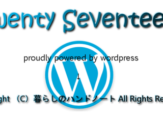 Twenty Seventeenのproudly powered by wordpressをCopyright (C)にカスタマイズする方法