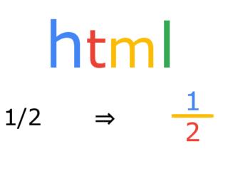 HTMLで分数を表記する方法