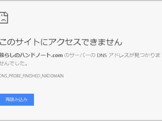 WordPress「このサイトにアクセスできません  サーバーの DNS アドレスが見つかりませんでした。」の表示が・・・